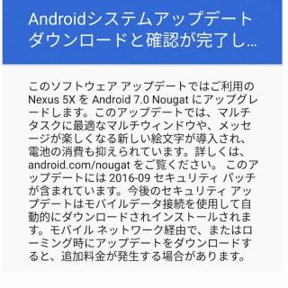 Nexux 5XにAndroid7.0(Nougat)を入れた