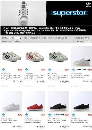 adidas-superstar-02