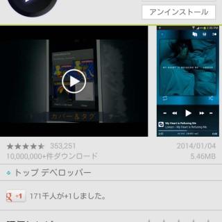 AndroidでALACを聞く【Poweramp】