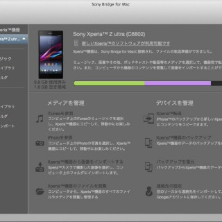Mac用の公式Xperia管理ツールを使ってみた