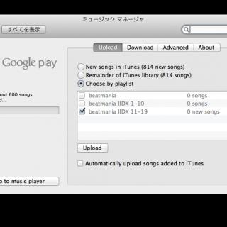 Mac版のMusic Managerを使ってみた(Google Play ミュージック)
