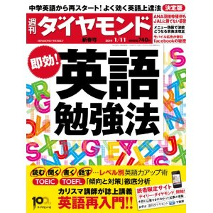 [雑誌]週刊ダイヤモンド(1/11号) 即効!英語勉強法