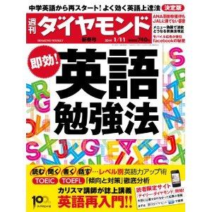 [雑誌]週刊ダイヤモンド(1/11号) 即効!英語勉強法