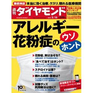 [雑誌]週刊ダイヤモンド(2/15号) アレルギー 花粉症のウソ・ホント
