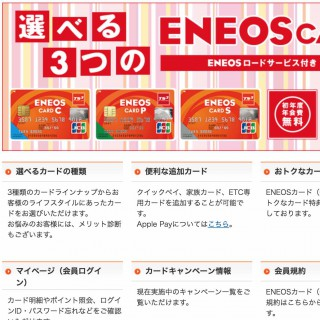 ENEOSカードを契約(ガソリンスタンドでクレジットカード用)