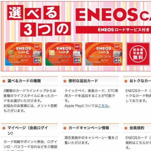 eneos-card-01