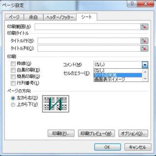 Excelでコメントも含め印刷する方法
