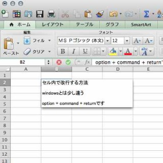 Excel for Macのセル内で改行する方法