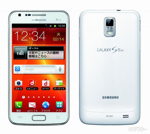 galaxy-s2-screenshots