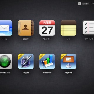 iCloudでiWorkのベータ版が利用可能に(軽く利用してみた)
