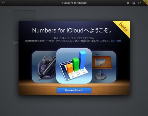 iCloudでiWorkが利用可能に