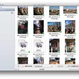 MacでNexus5の画像を取り込む方法(イメージキャプチャが便利)