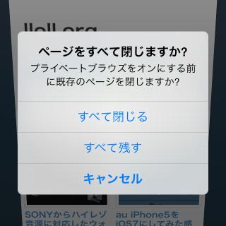 iPhoneで検索履歴などを保存しないプライベートモード(safari iOS7版)