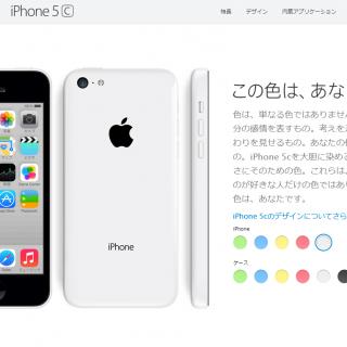 iPhone 5Cが意外と気になっている