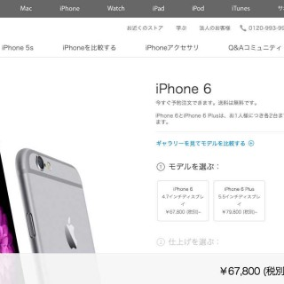 iPhone6(128GB シルバー SIMフリー)を予約した