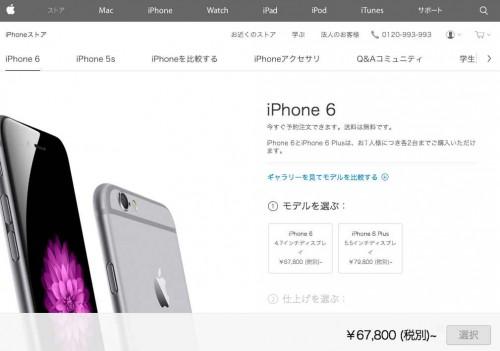 iphone6-yoyaku