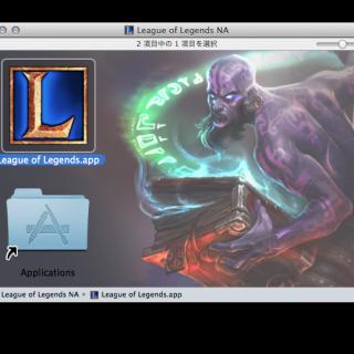 Mac版のLeague of Legendsをインストールしてみた