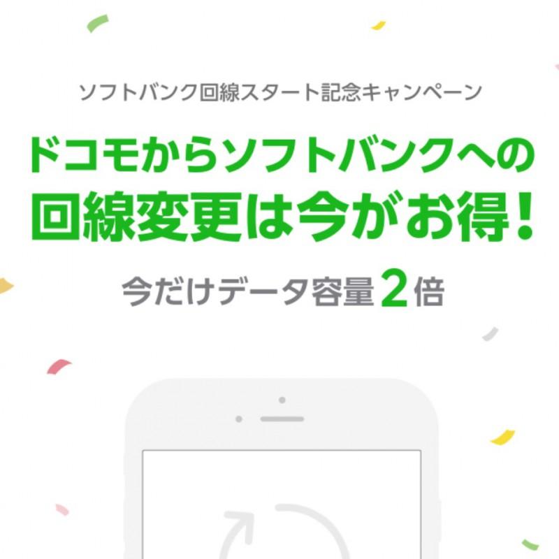 line-mobile-softbank