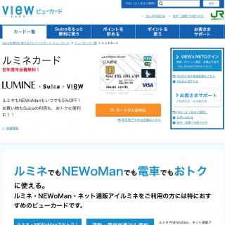 viewサンクスポイントのLUMINE商品券のレートが改悪される件