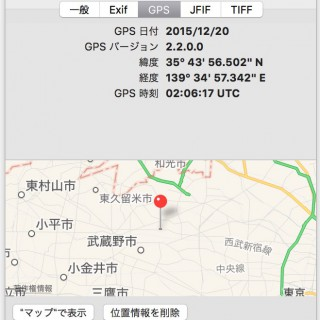 Macで画像の位置情報(Exif GPS)を削除する方法(プレビュー.app)