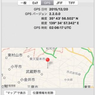 Macで画像の位置情報(Exif GPS)を削除する方法(プレビュー.app)