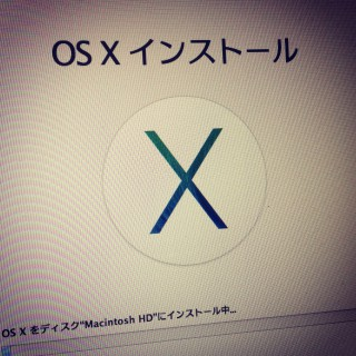 Mac OS XにMavericksを入れた