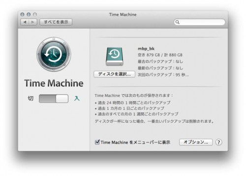 macbook_backup_timemachine_wd_10