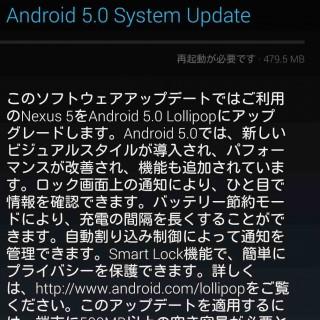 Nexus5にAndroid5.0のアップデート