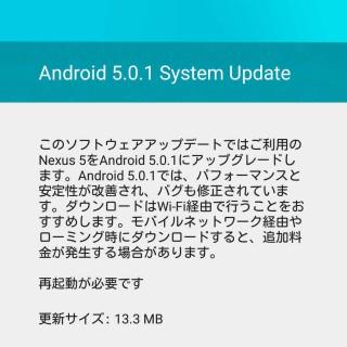 Nexus5にAndroid5.0.1のアップデート