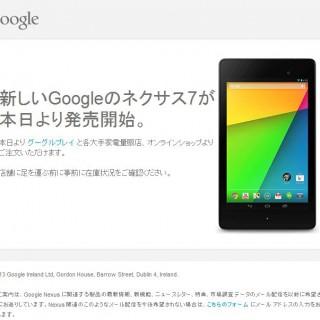 Google Nexus7 (2013)が発売開始