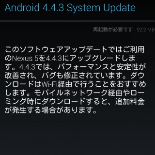 Nexus5にAndroid4.4.2のアップデート