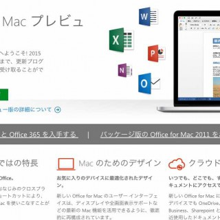 Office2016 プレビュー版をMacにインストールしてみた