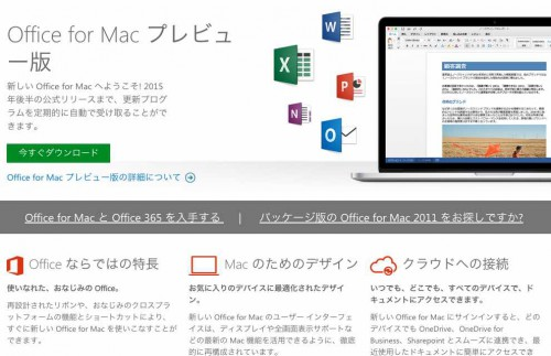 office-mac-2016-preview
