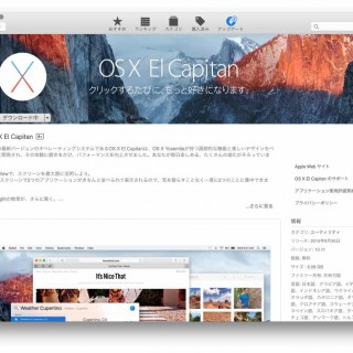 Mac OS X El Capitanをインストール