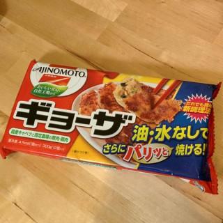 味の素の冷凍餃子がおすすめ