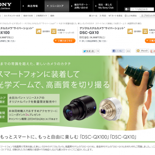 DSC-QX100とQX10がソニーストアで予約開始。10月25日発売。