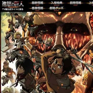 進撃の巨人、TVアニメ第2期が2016年に製作