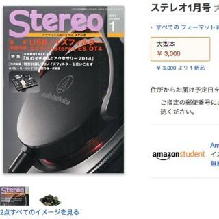 [雑誌]Stereo 2015年1月号の付録はUSBノイズフィルター