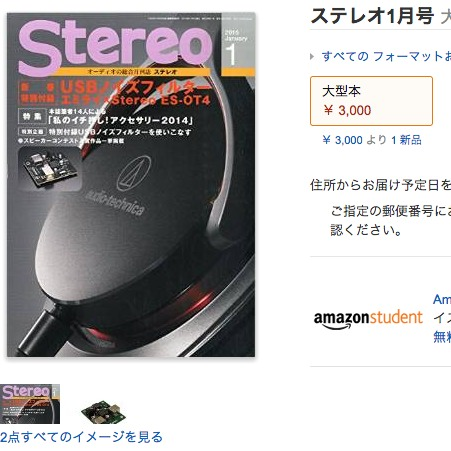 stereo-2015-01