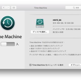 Macbook 12を外付けHDDでバックアップする(暗号化はしないほうがよさそう)