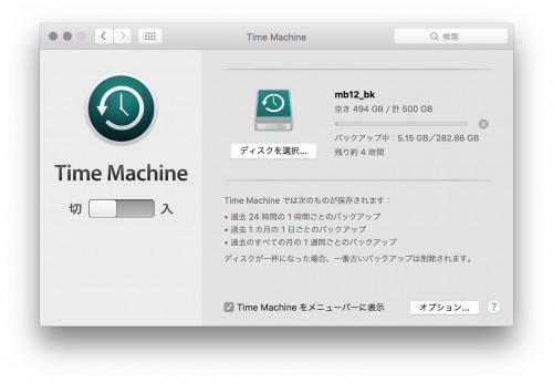 timemachine-macbook12