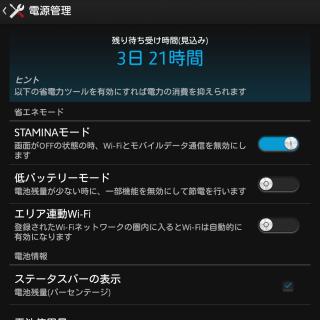 Xperiaのスタミナモード(STAMINAモード)がいい感じ
