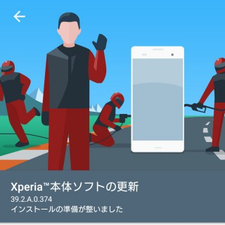Xperia XZに39.2.A.0374のアップデート