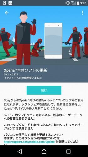 xperia-xz-updata0120