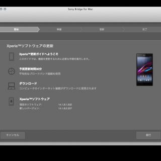 Xperia Z Ultraが14.1.B.1.532から14.1.B.2.257へアップデート