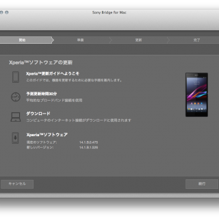 Xperia Z UltraのアップデートでX-Reality for mobileに対応