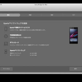 Xperia Z Ultraが14.1.B.1.526から14.1.B.1.532へアップデート